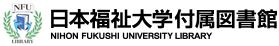 日本福祉大学付属図書館